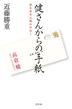 健さんからの手紙 何を求める風の中ゆく-電子書籍