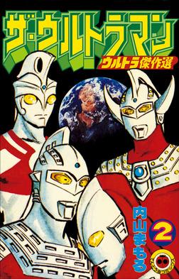 ザ・ウルトラマン 2-電子書籍