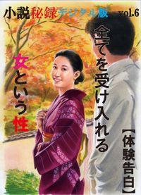 【体験告白】全てを受け入れる女という性-『小説秘録』デジタル版 vol.6