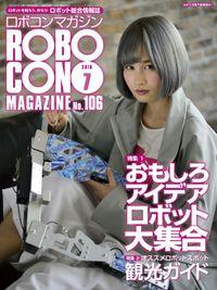 ROBOCON Magazine 2016年7月号