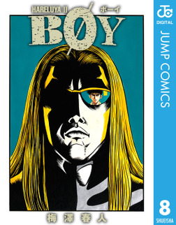 BOY 8-電子書籍