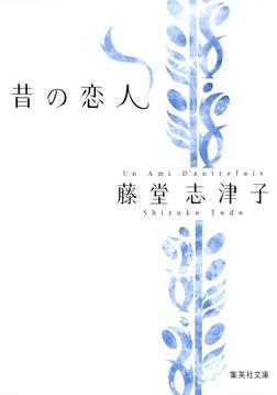昔の恋人-電子書籍