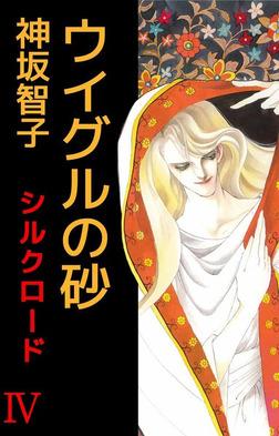 シルクロード(4)-電子書籍