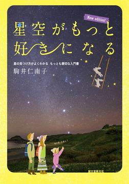 星空がもっと好きになる New edition!-電子書籍