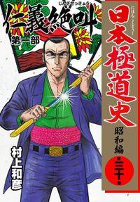 日本極道史~昭和編 第三十巻