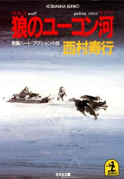 狼(ウルフ)のユーコン河(リバー)-電子書籍