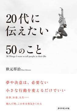20代に伝えたい50のこと-電子書籍
