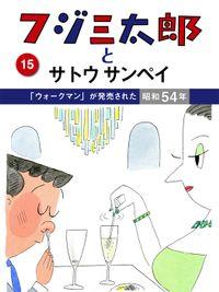 フジ三太郎とサトウサンペイ (15)~「ウォークマン」が発売された昭和54年~