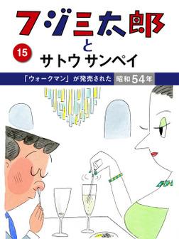 フジ三太郎とサトウサンペイ (15)~「ウォークマン」が発売された昭和54年~-電子書籍