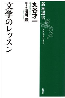 文学のレッスン(新潮選書)-電子書籍