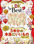 晋遊舎ムック LDK the Best 2017~18 mini