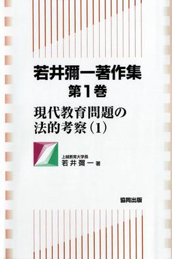 若井彌一著作集 第1巻-電子書籍