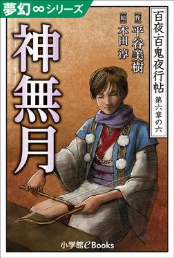 夢幻∞シリーズ 百夜・百鬼夜行帖36 神無月-電子書籍