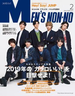 MEN'S NON-NO 2019年2月号-電子書籍