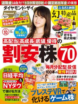 ダイヤモンドZAi 16年10月号-電子書籍