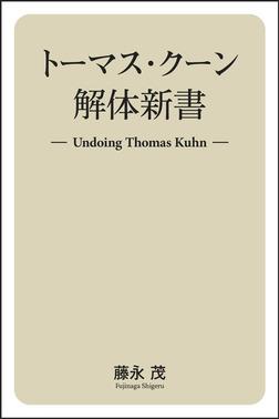 トーマス・クーン解体新書 Undoing Thomas Kuhn-電子書籍