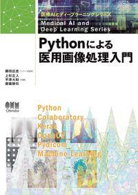 医療AIとディープラーニングシリーズ  Pythonによる医用画像処理入門
