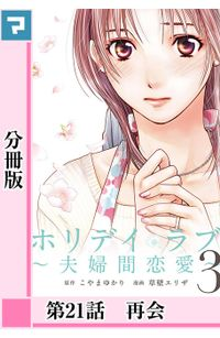 ホリデイラブ ~夫婦間恋愛~【分冊版】 第21話