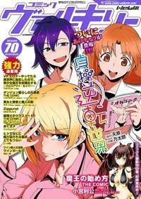 コミックヴァルキリーWeb版Vol.70