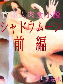 シャドウムーン 前編-電子書籍