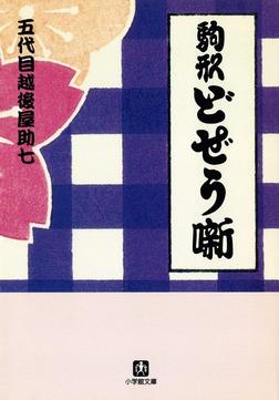 駒形どぜう噺(小学館文庫)-電子書籍