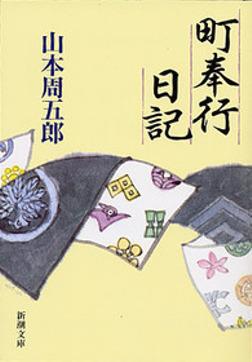 町奉行日記-電子書籍