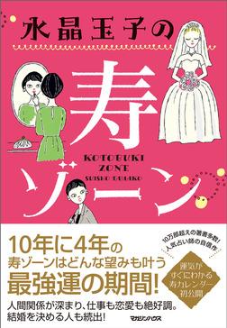 水晶玉子の寿ゾーン-電子書籍