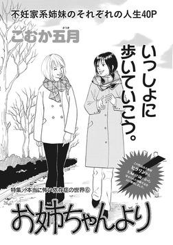本当にあった主婦の黒い話vol.2~お姉ちゃんより~-電子書籍