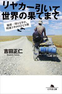 リヤカー引いて世界の果てまで 地球一周4万キロ、時速5キロのひとり旅