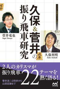 久保&菅井の振り飛車研究