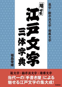 魅せる江戸文字三体字典-電子書籍