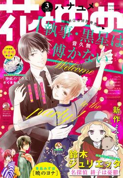 【電子版】花とゆめ 3号(2020年)-電子書籍
