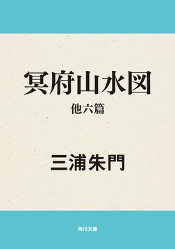 冥府山水図 他六篇-電子書籍