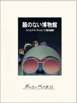顔のない博物館-電子書籍
