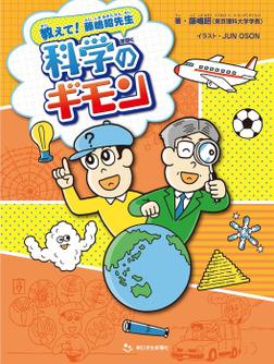 教えて! 藤嶋昭先生 科学のギモン-電子書籍