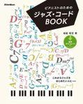 ピアニストのためのジャズ・コードBOOK(新装版)