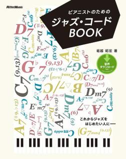 ピアニストのためのジャズ・コードBOOK(新装版)-電子書籍