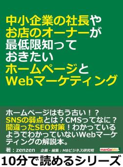 中小企業の社長やお店のオーナーが最低限知っておきたいホームページとWebマーケティング。-電子書籍