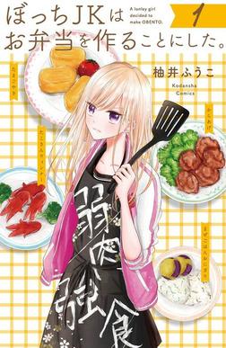 ぼっちJKはお弁当を作ることにした。(1)-電子書籍