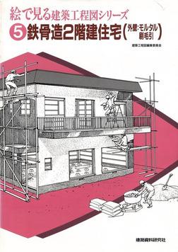 鉄骨造2階建住宅(外壁:モルタル刷毛引)-電子書籍