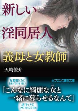 新しい淫同居人【義母と女教師】-電子書籍