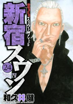 新宿スワン(24)-電子書籍