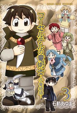 コーセルテルの竜術士~子竜物語~ : 3-電子書籍