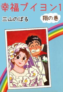 幸福ブイヨン 1 翔の巻-電子書籍