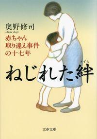 ねじれた絆 赤ちゃん取り違え事件の十七年(文春文庫)
