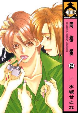 同棲愛(2)-電子書籍