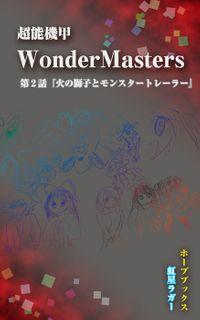 超能機甲WonderMasters 第2話「火の獅子とモンスタートレーラー」