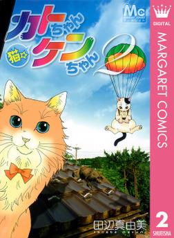 猫☆カトちゃんケンちゃん 2-電子書籍