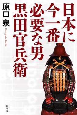 日本に今一番必要な男 黒田官兵衛-電子書籍