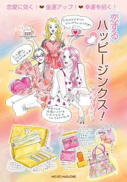 恋する ハッピージンクス!-電子書籍